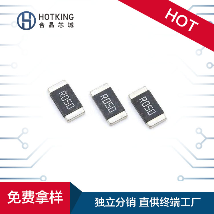 贴片合金电阻 2512 0.003Ω(3mR) ±1% 2W 2512