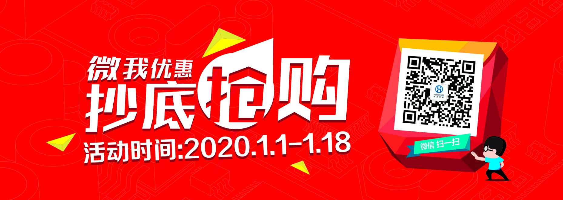 2020有爱有礼,抄底抢购!
