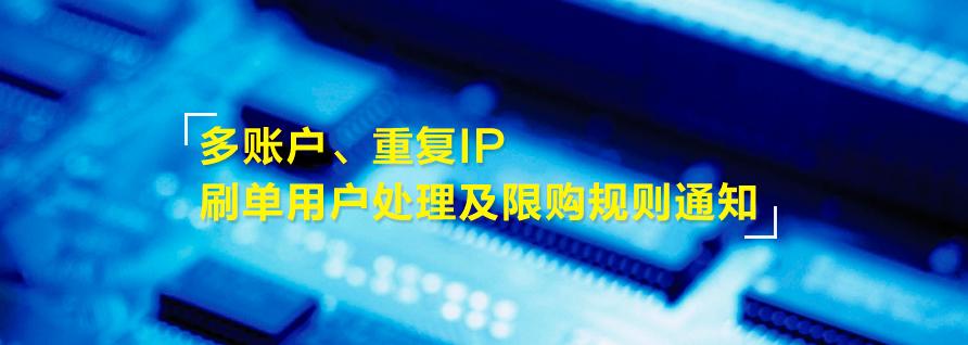 多账户、重复IP刷单用户处理及限购规则通知