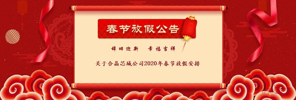 2020合晶芯城春节放假通告